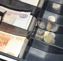 Недостача денежных средств в кассе что делать?